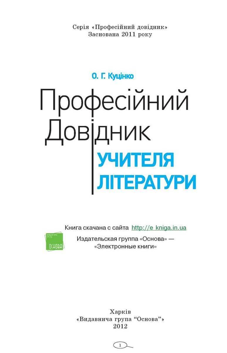 Діалог з учителем на російськой